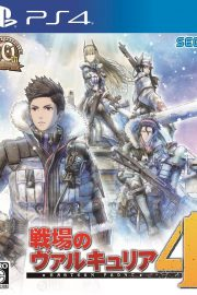 Valkyria Chronicles 4 PS4 Portada